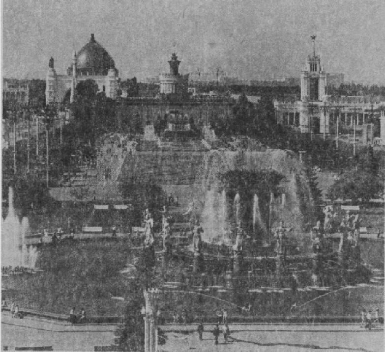 На ВДНХ СССР. Москва